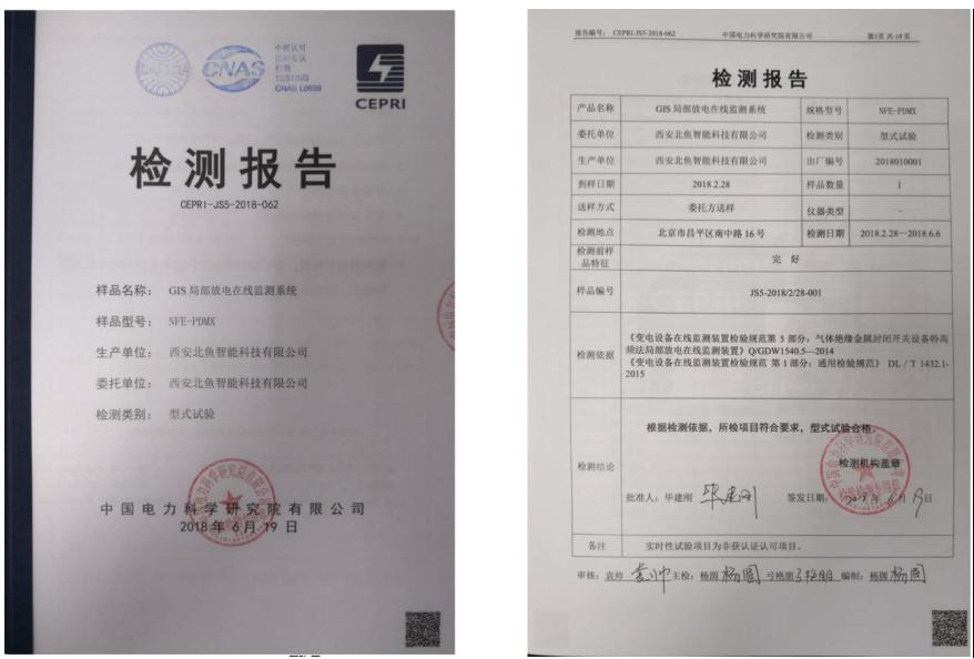 北鱼资质证书8