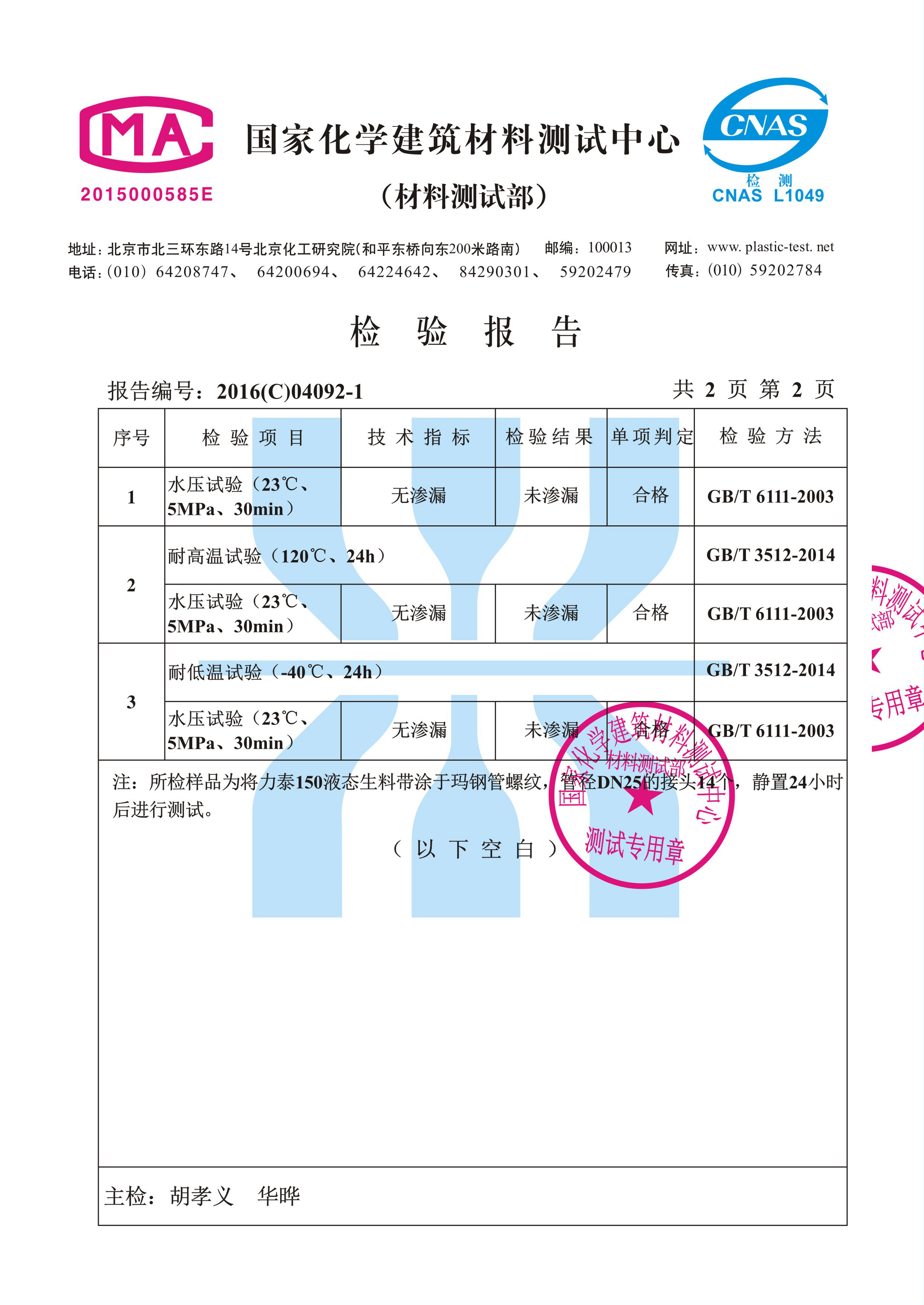 力泰检验报告150-4