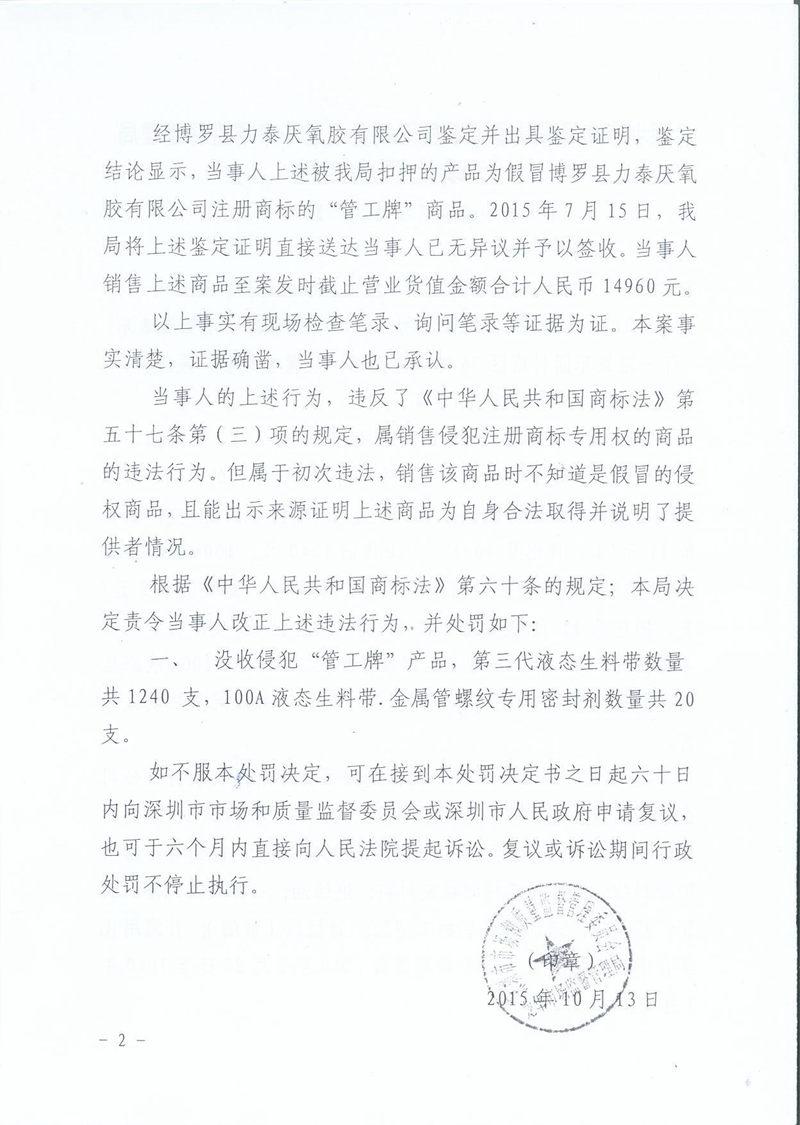 深圳售假处罚决定书2_副本