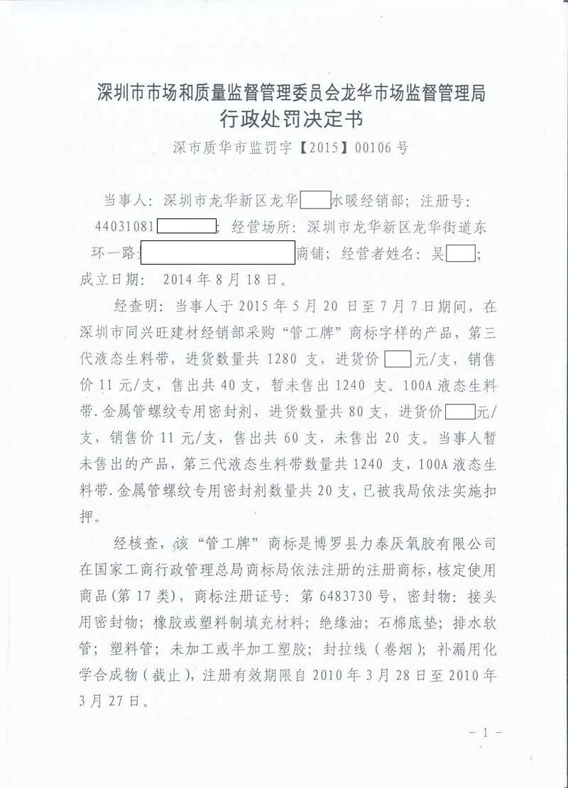 深圳售假处罚决定书1_副本_副本