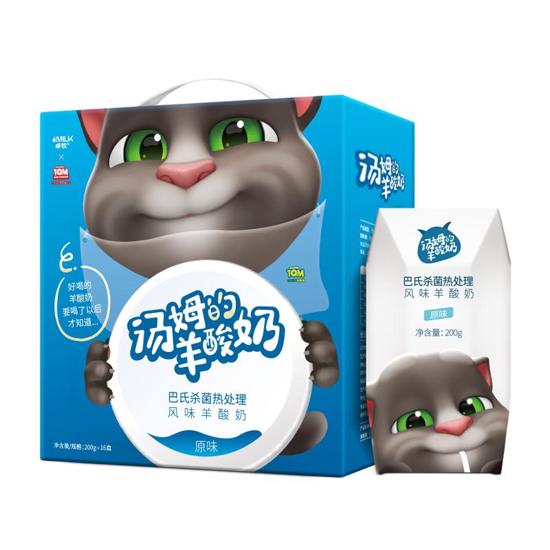 汤姆的羊酸奶-头图1