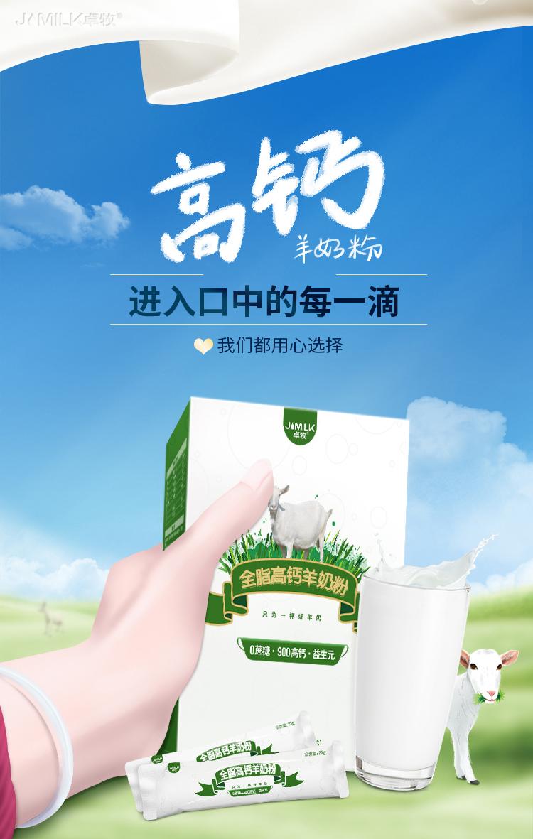 羊奶粉详情页-羊奶粉2