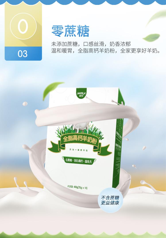 羊奶粉详情页-羊奶粉7