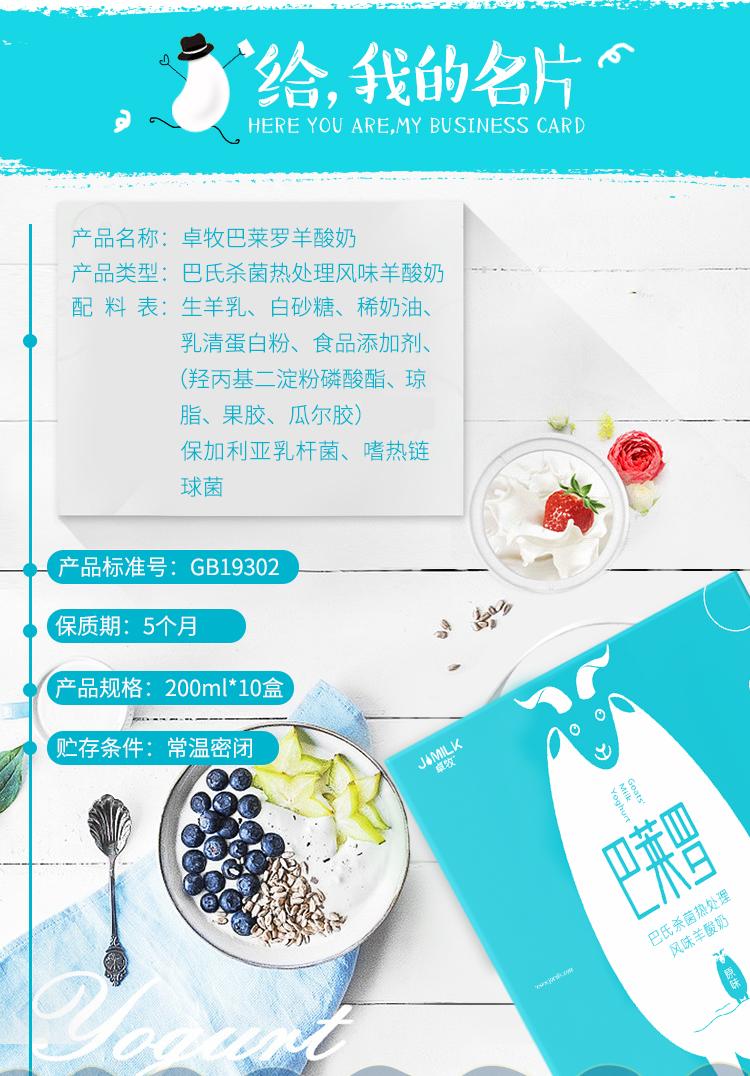 卓牧酸奶详情页-10入_02