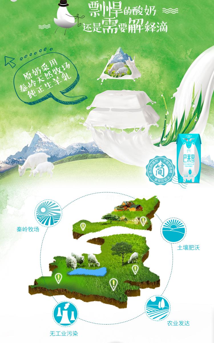卓牧酸奶详情页-10入_04