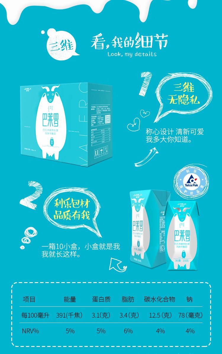 卓牧酸奶详情页-10入_09