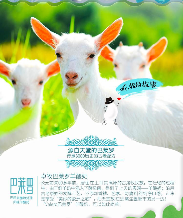 羊酸奶详情页-3