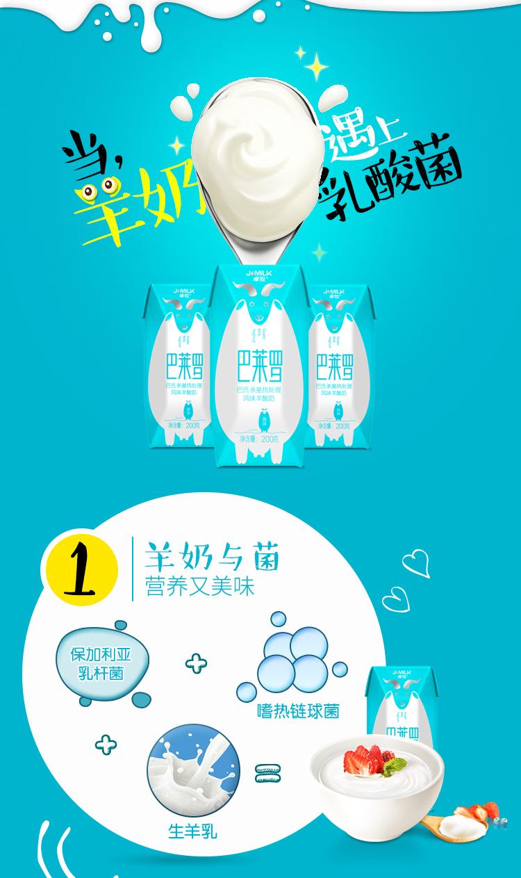 羊酸奶详情页-5