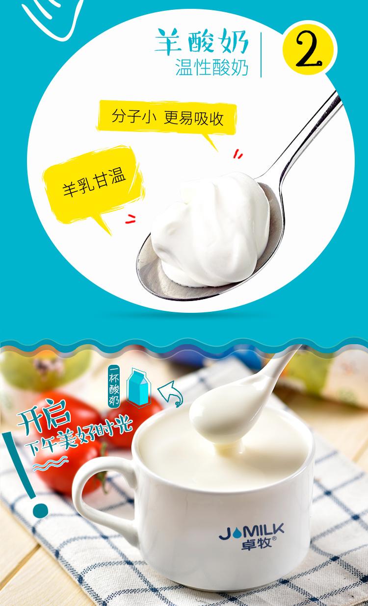 羊酸奶详情页-6