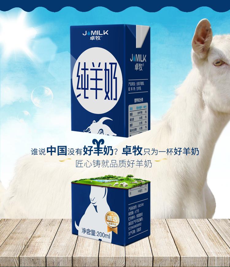 羊奶十大品牌