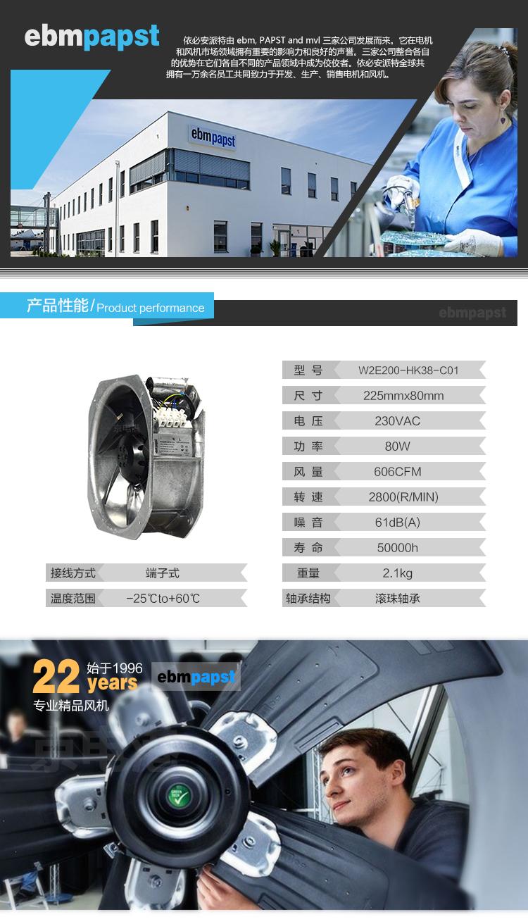W2E200-HK38-C01_01
