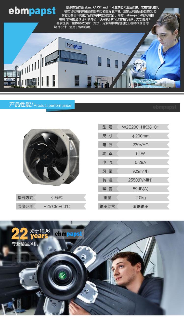 W2E200-HK38-01_01