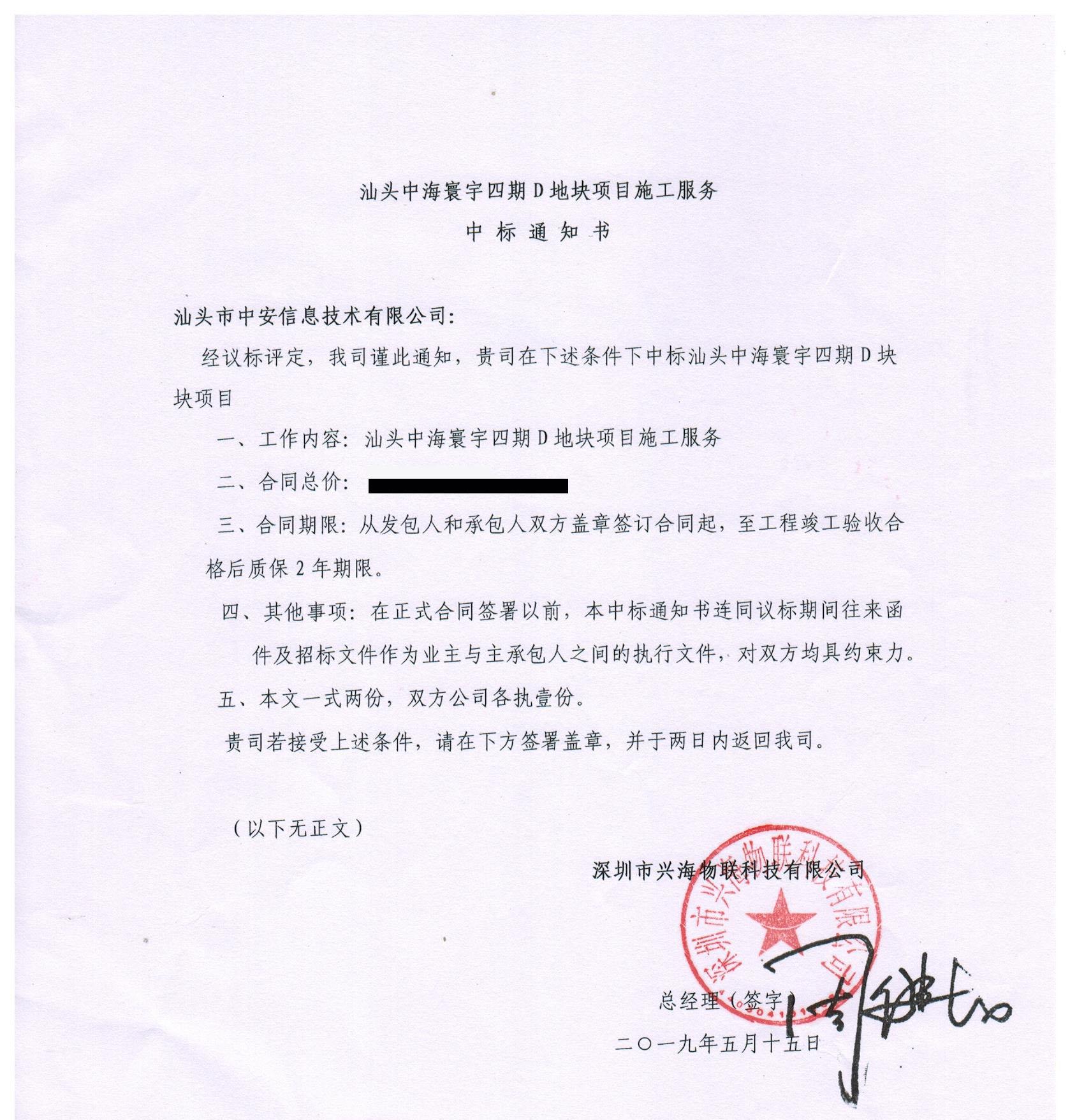 中海地产中标通知2
