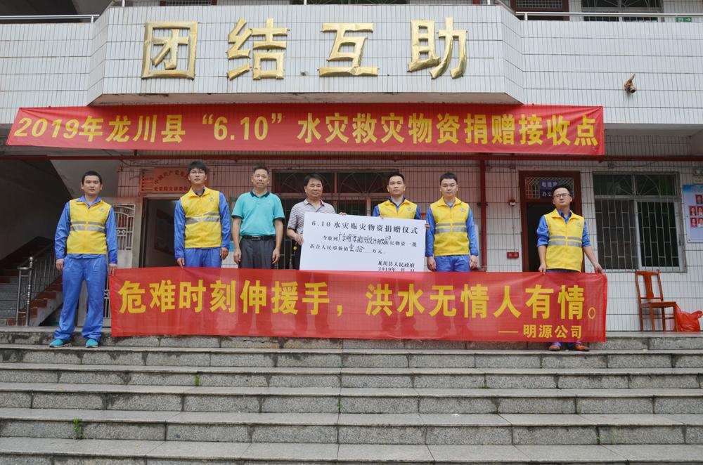 20190614賑災網圖-龍川捐贈