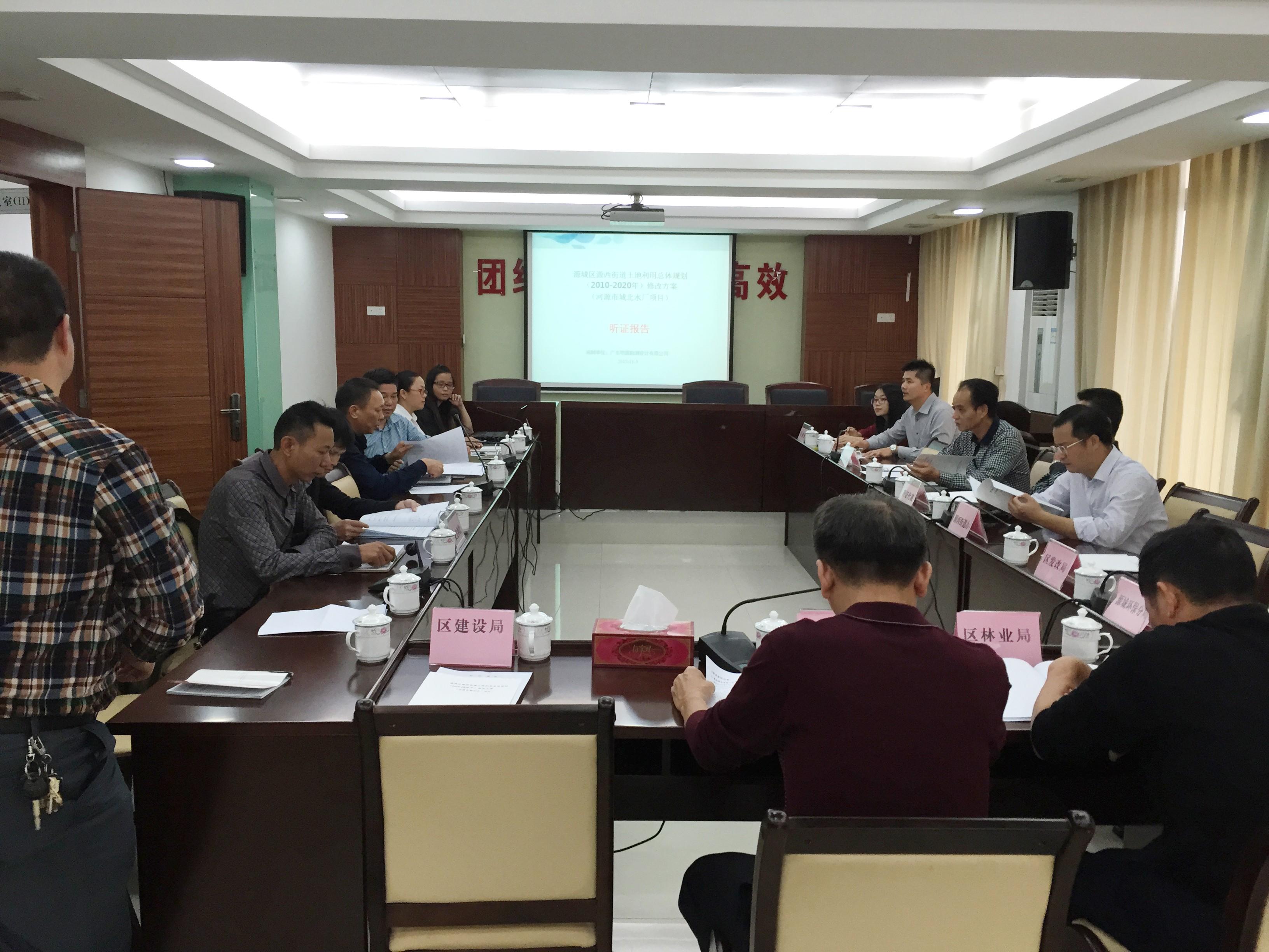 明源勘察画册1503-土地规划方案评审会