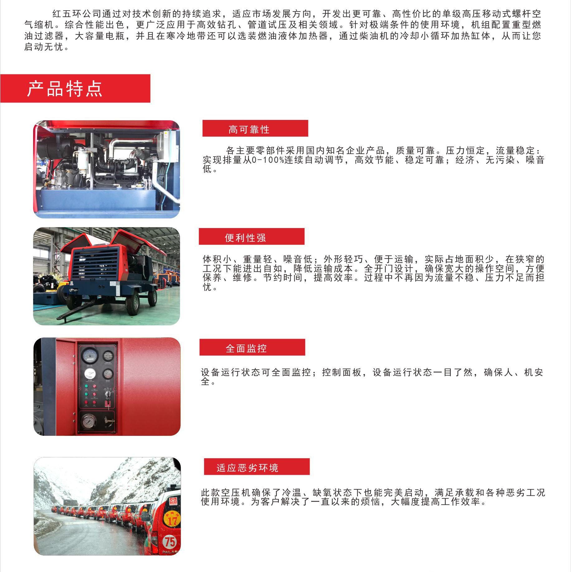HGT中低压系列柴驱移动压缩机_02