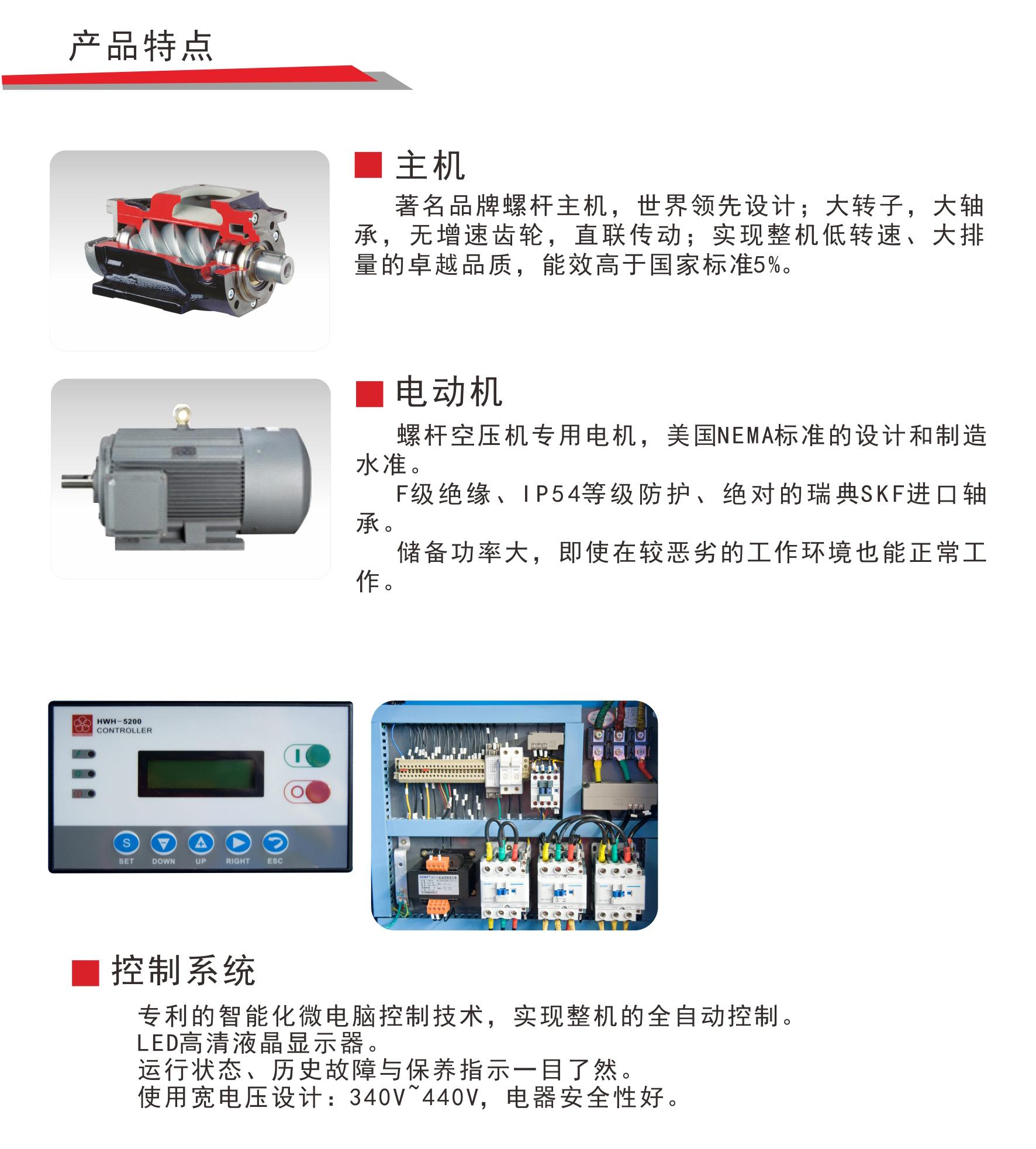 JA系列工程专用螺杆空压机-微信稿_02