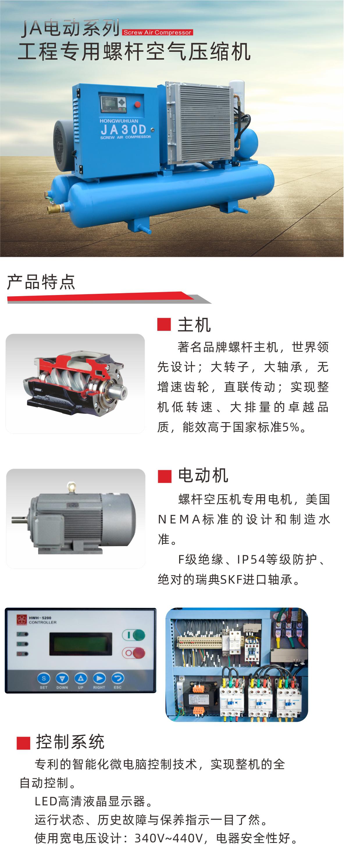 JA电动系列工程专用螺杆空压机-微信稿_01