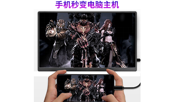 手机怎样才能连接便携显示器来玩游戏?