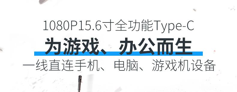 15.6寸1080P便携显示器