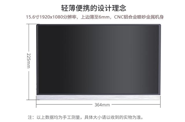 15.6寸触摸便携显示器