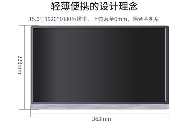 奥斯曼15.6寸1080P便携显示器