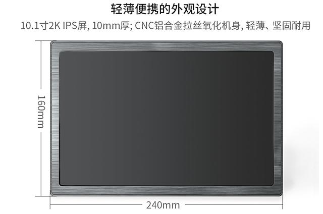 10.1寸2K便携显示器厂家