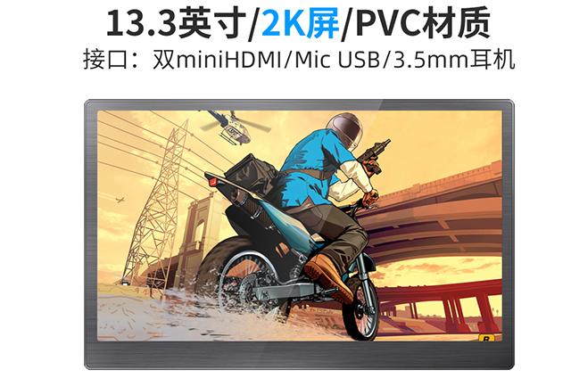 13.3寸2K/3K便携显示器厂家直销