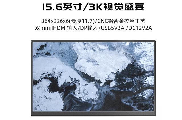 15.6寸3K笔记本手机外接显示器
