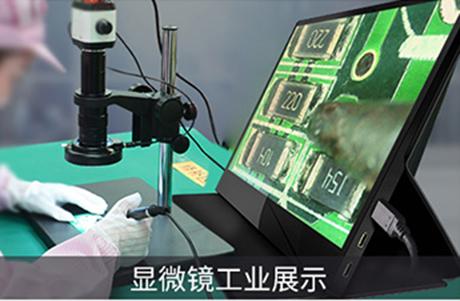 便携显示器能够应用在这些工业显示领域