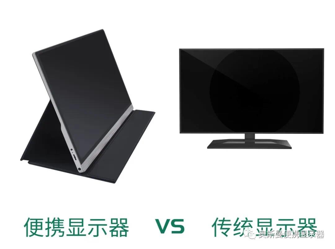 便携显示器和传统显示器的区别?便携显示器到底是什么产品?