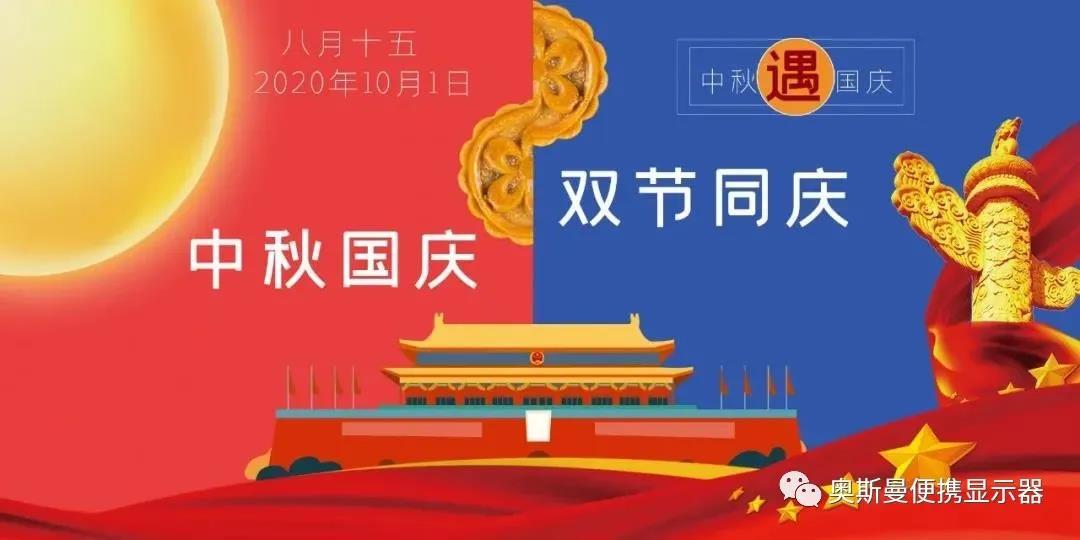 """诚易盛恭祝大家""""中秋、国庆""""双节快乐!"""