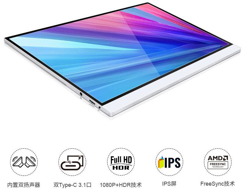 小尺寸显示器,满足用户高性能需求