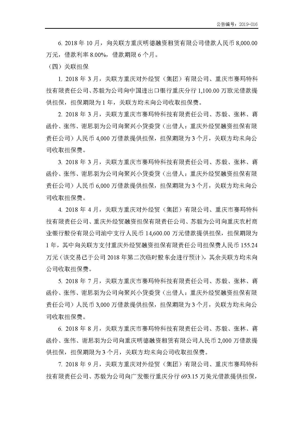 关于补充确认2018年偶发性关联交易的公告_页面_10