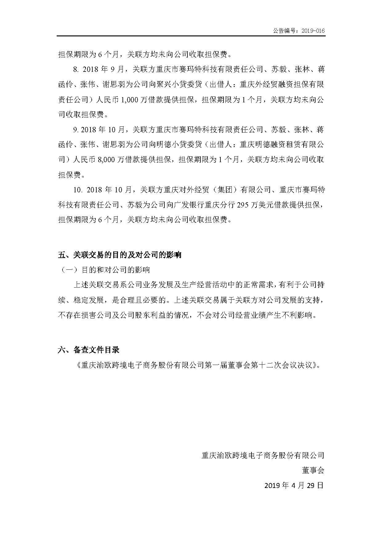 关于补充确认2018年偶发性关联交易的公告_页面_11