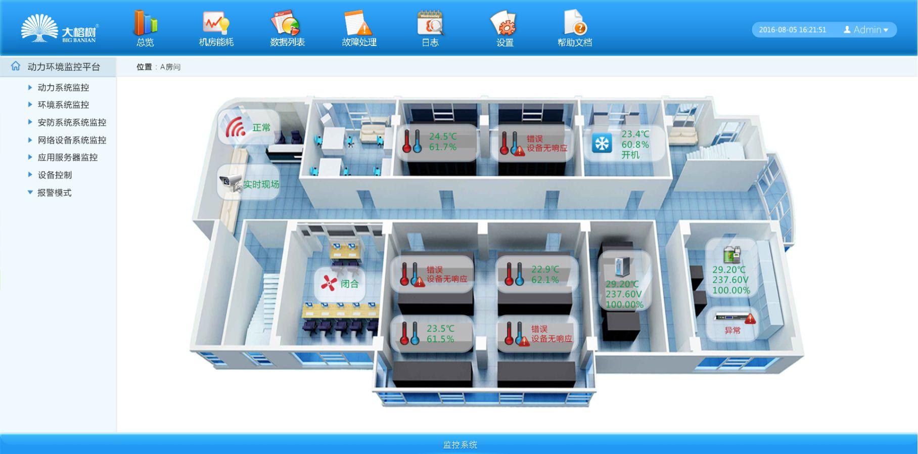 机房监控3D界面