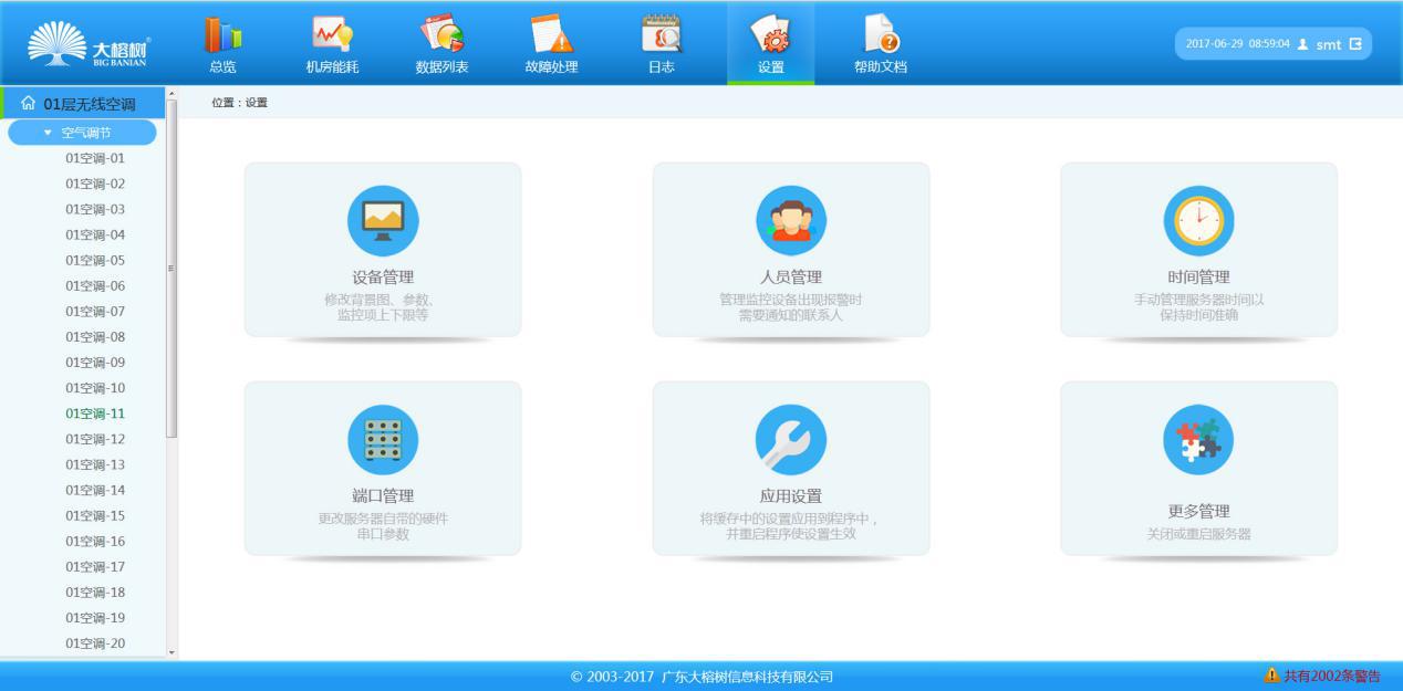 内蒙古某国土局动力环境监控系统