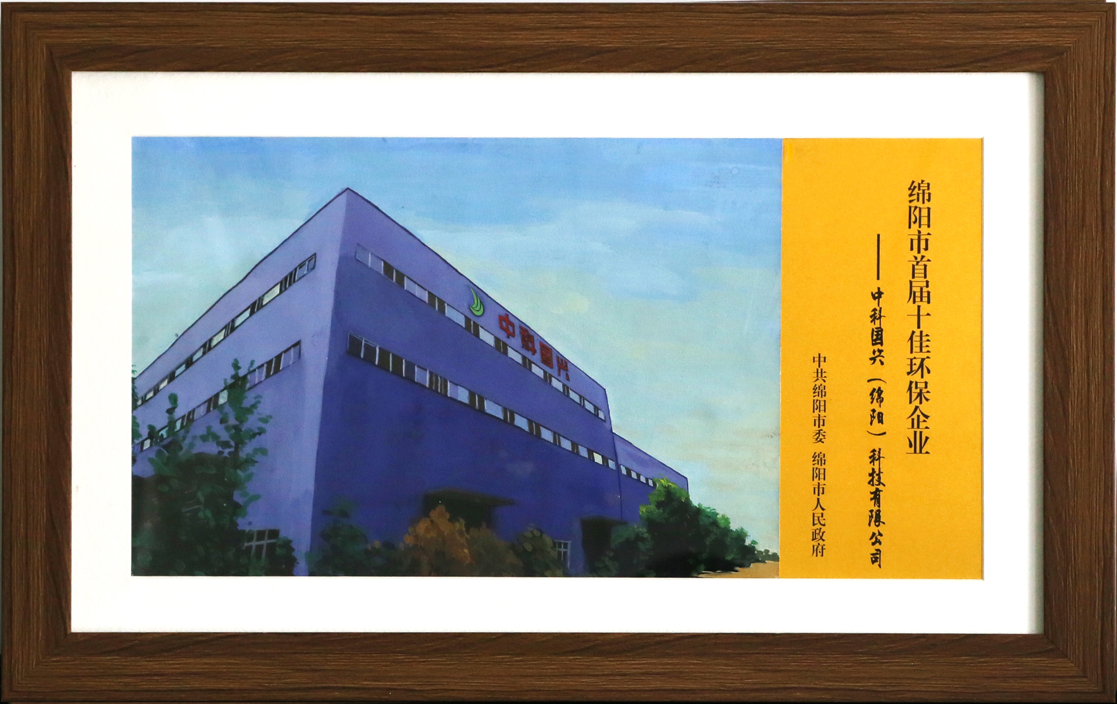 十佳環保企業-油畫