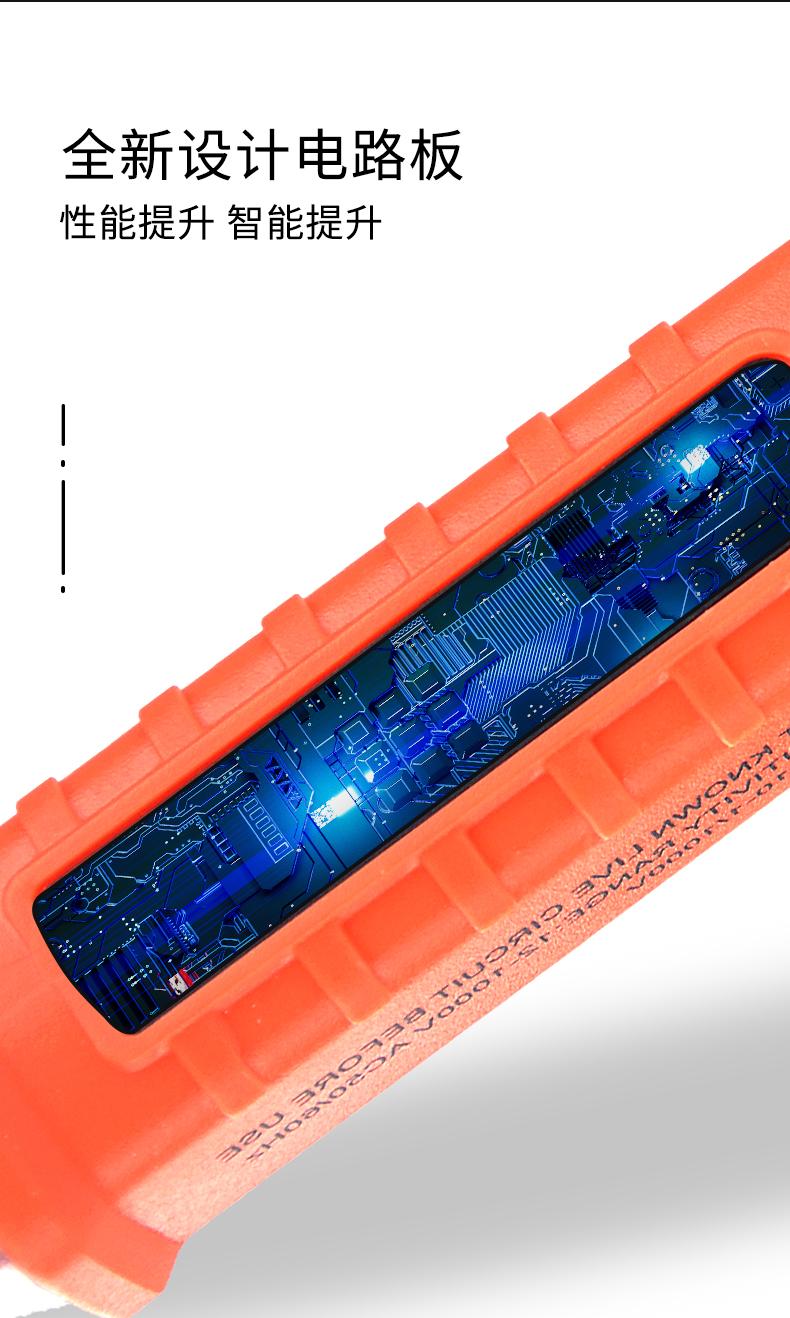 腾飞测电笔-7