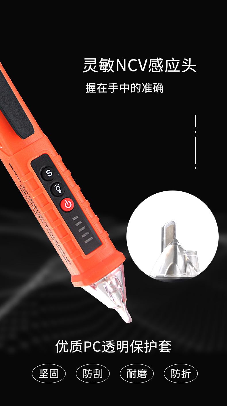 腾飞测电笔-8