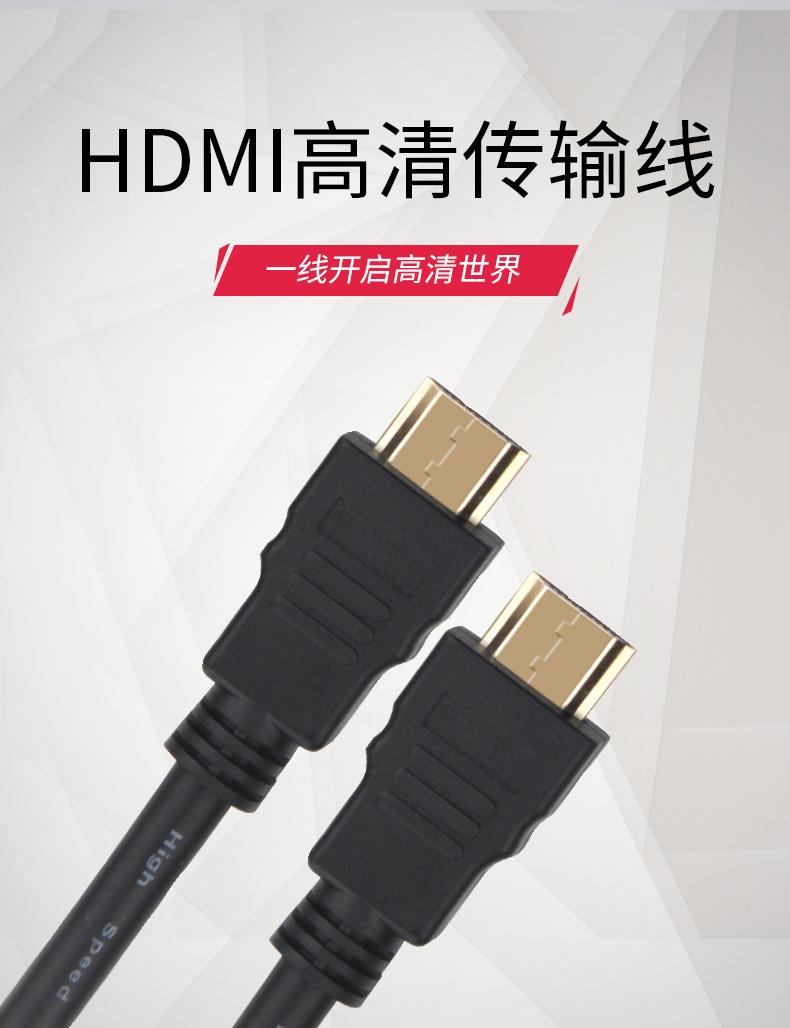 HDMI详情_01