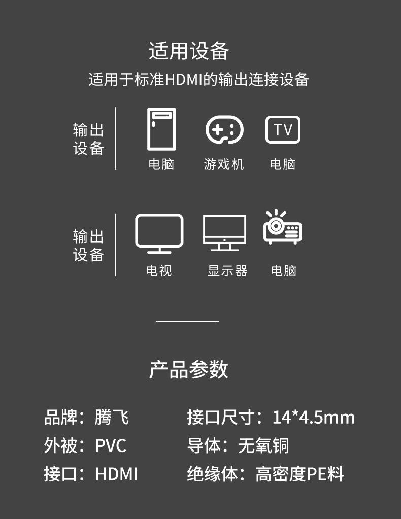 HDMI详情_07