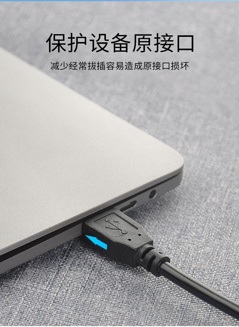 USB延长线_04