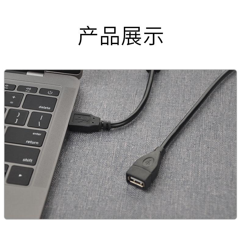 USB延长线_07