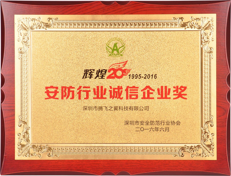 安防行业诚信企业奖奖牌