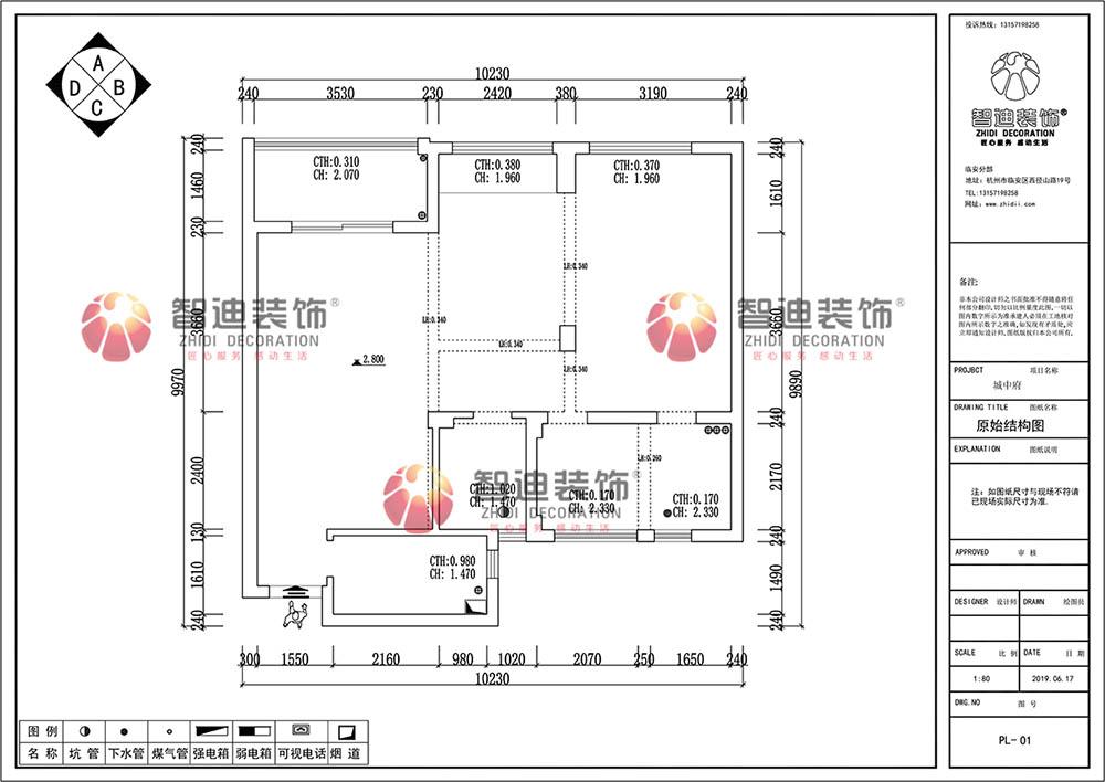 临安城中府原始结构图