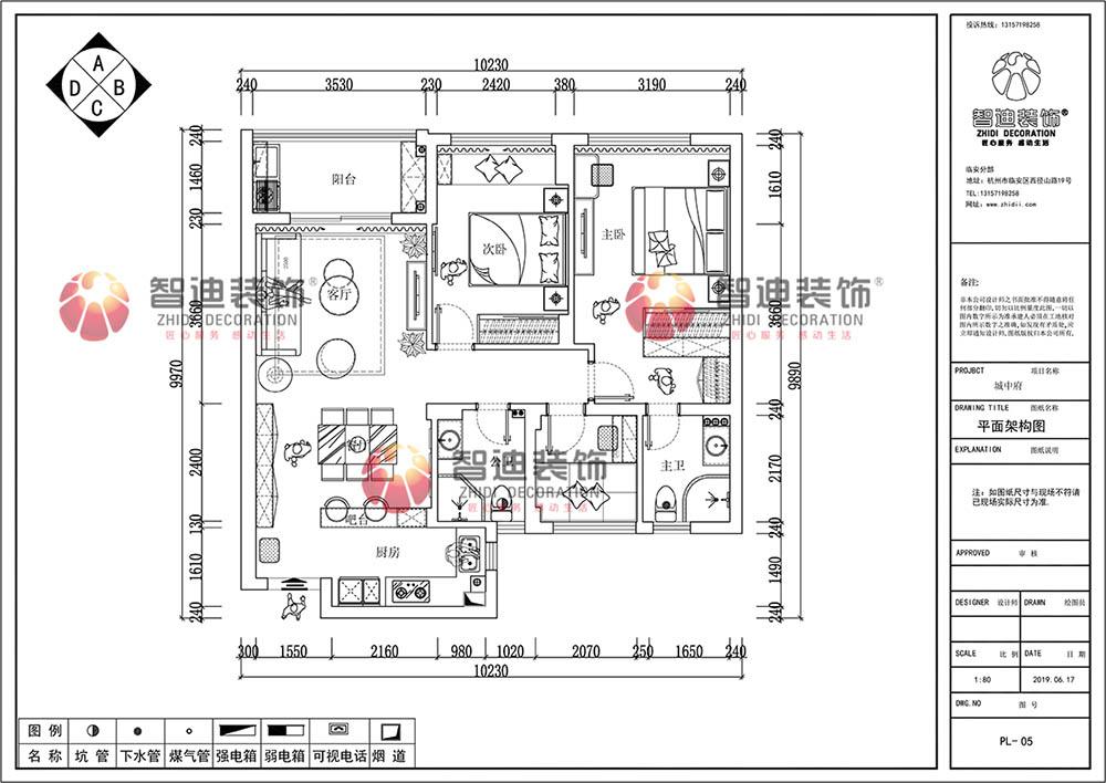 临安城中府装修设计方案