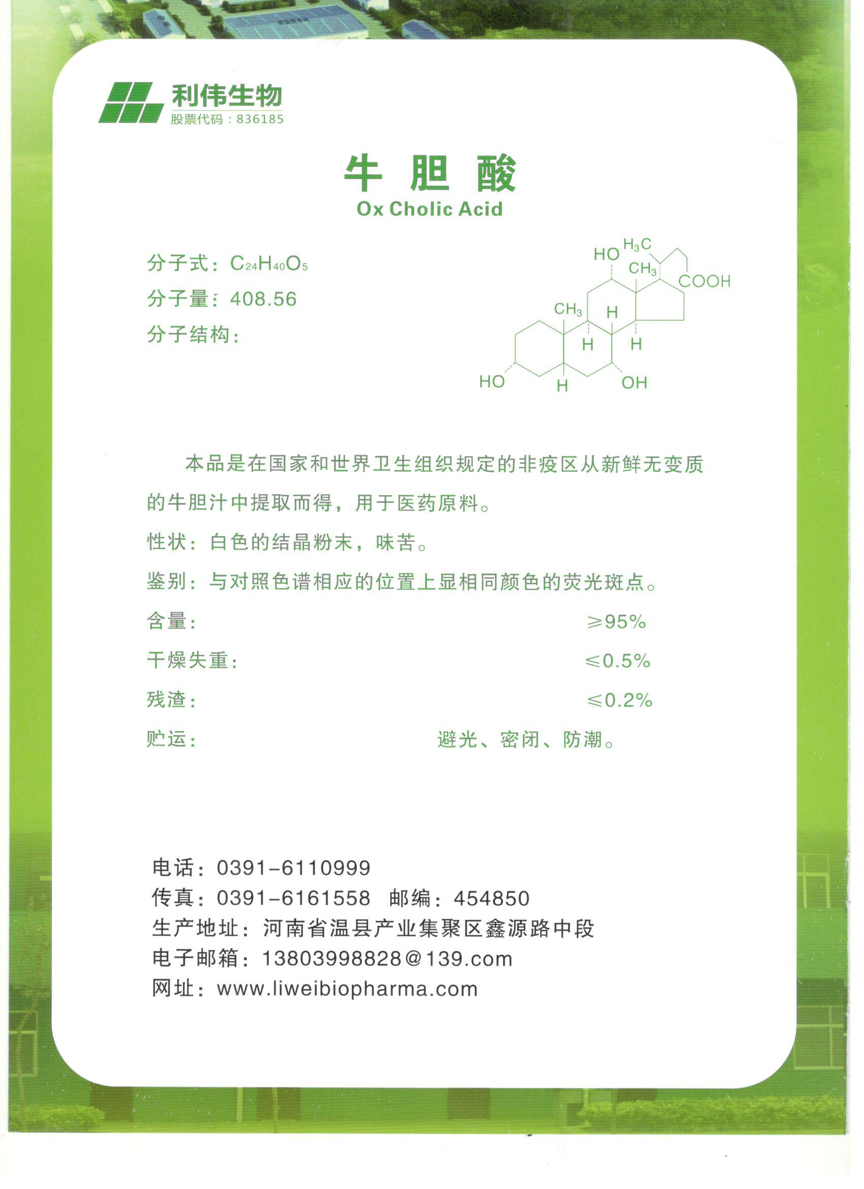 中文版-胆酸