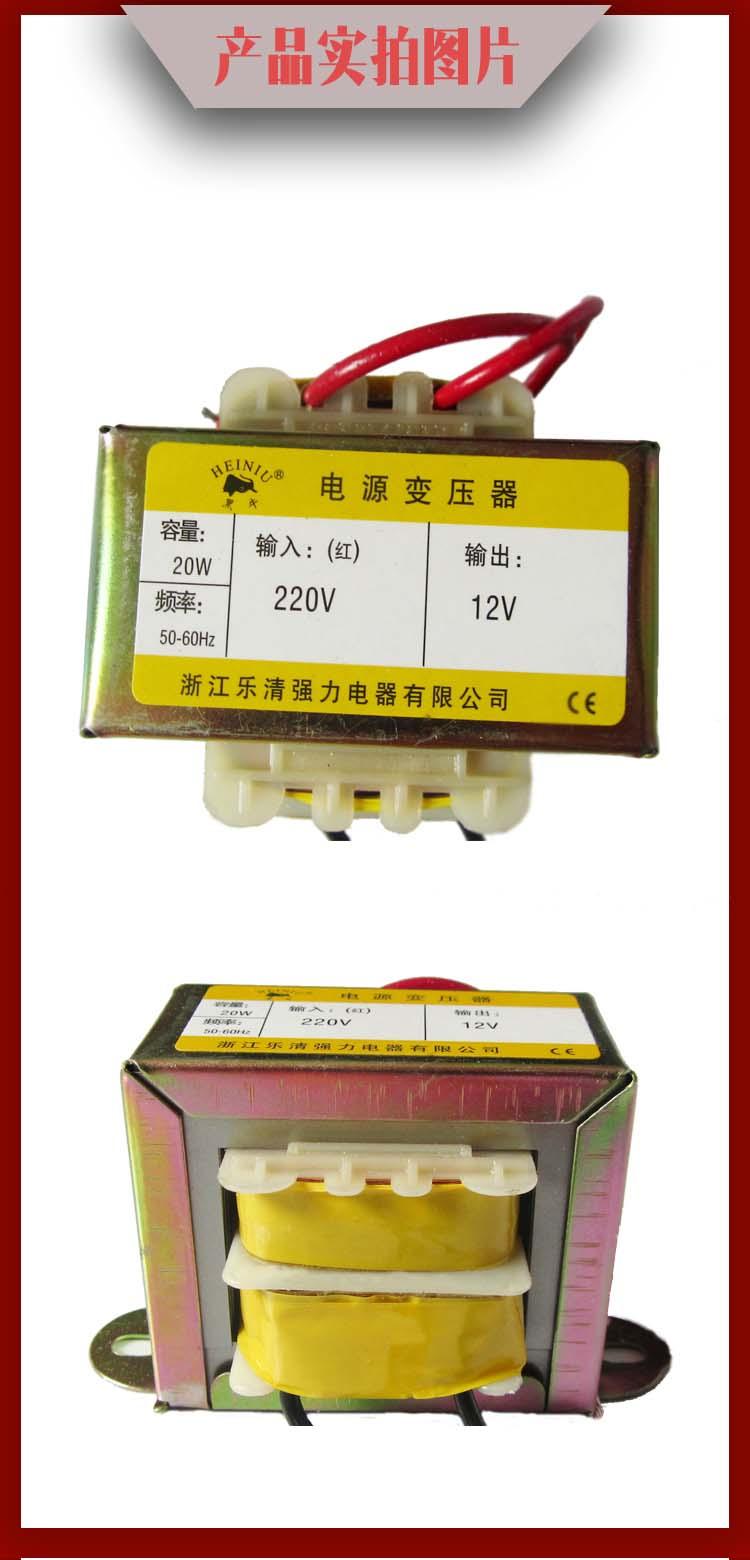 小型電源變壓器-16