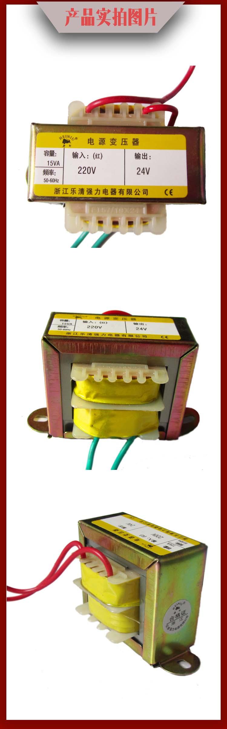 小型电源变压器-24